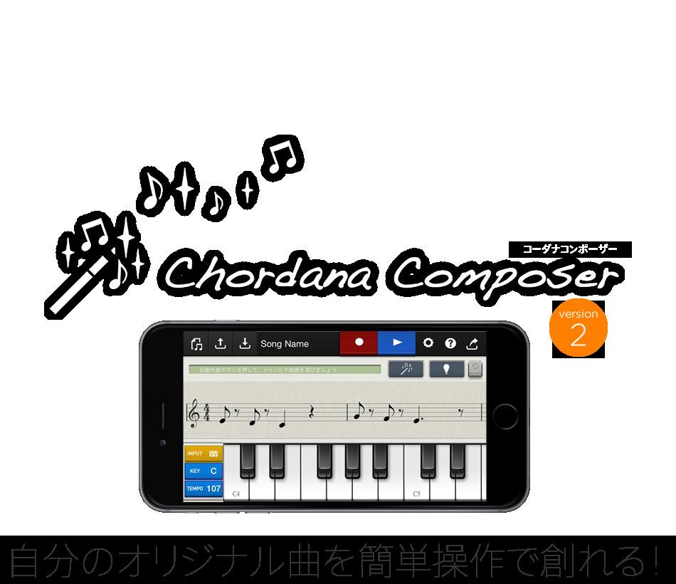 作曲アプリ 「Chordana Composer」(コーダナコンポーザー)